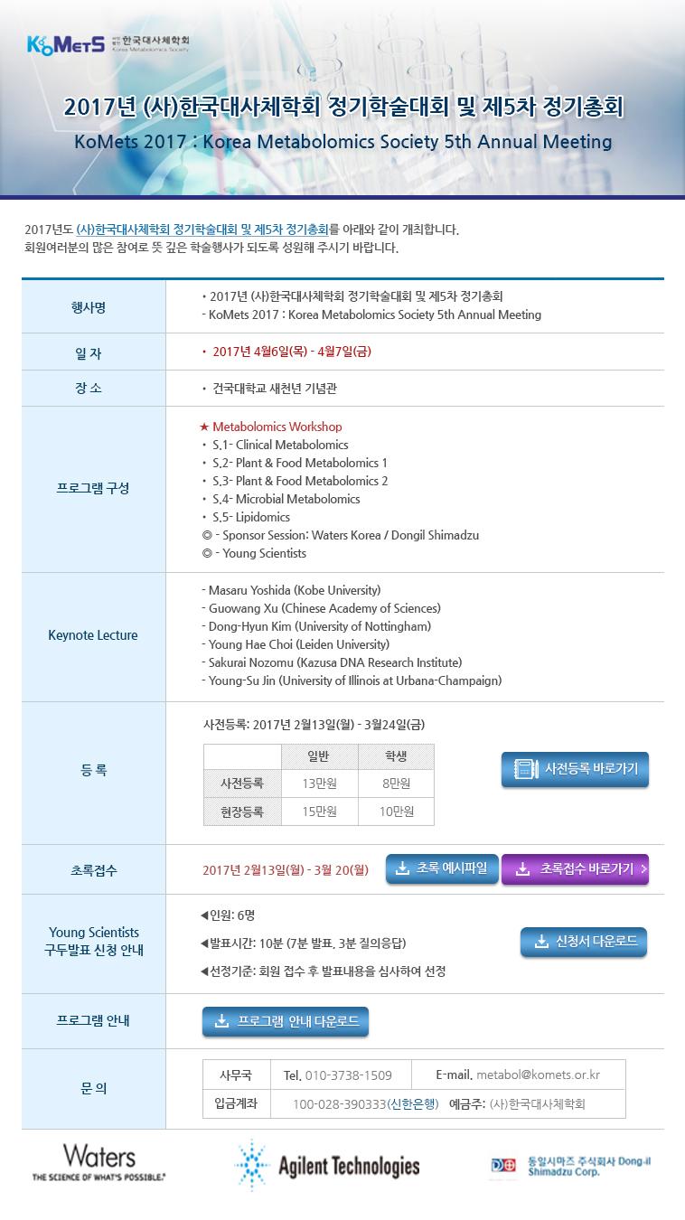 한국대사체학회 2017 정기학술대회 및 제5차 정기총회 안내입니다. http://komets.or.kr/data/02.html 에서 확인 가능합니다.