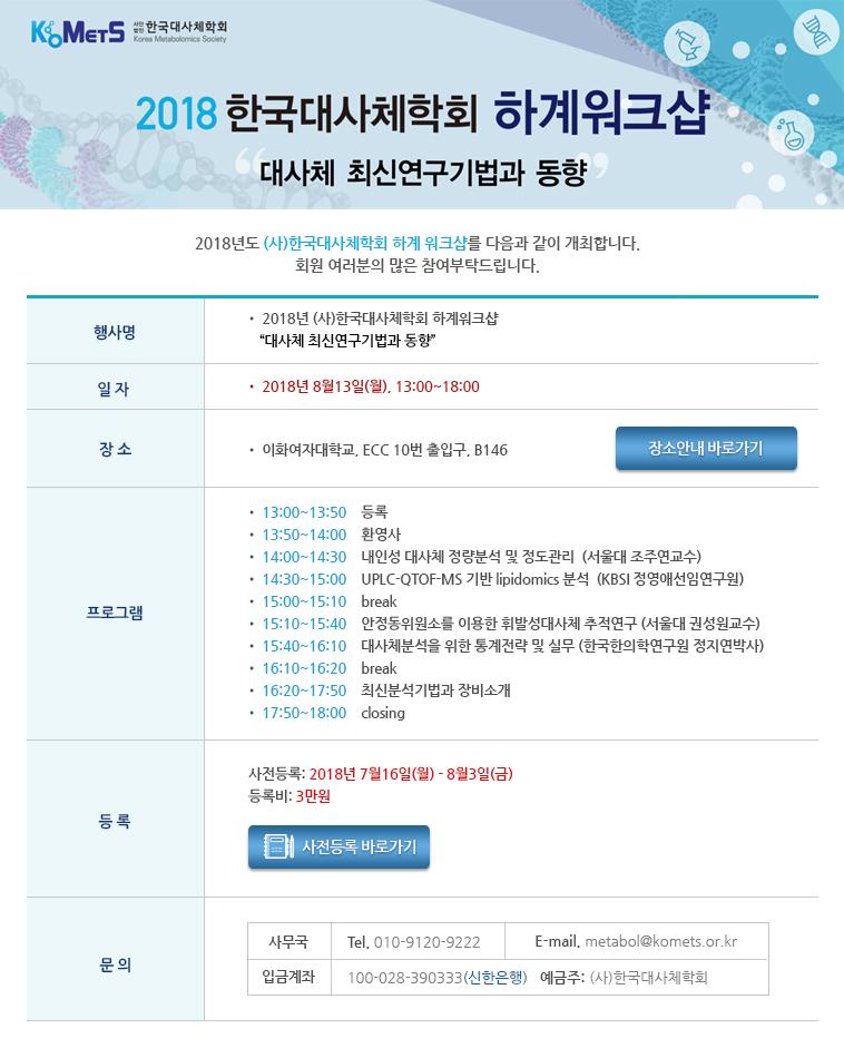 2018년 한국대사체학회 하계워크샵
